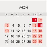 Как провести майские праздники календарь